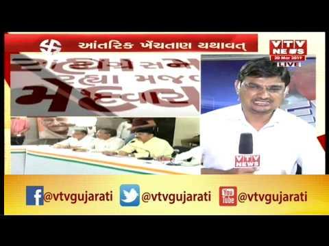 Gujarat Congress ભીંસમાં આ 7 લોકસભા બેઠકના ઉમેદવારોને લઇ મૂંઝવણમાં | Vtv News
