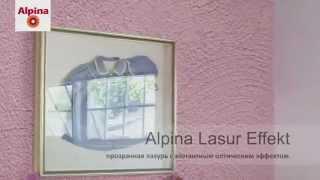 Alpina Lasur Effekt декоративная штукатурка, техника нанесения декоративной штукатурки видео(Alpina Lasur Effekt декоративная лазурь для создания утонченного стильного покрытия с эффектом серебра или золота...., 2015-08-31T09:52:50.000Z)