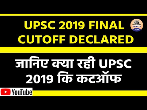 UPSC 2019 FINAL CUTOFF DECLARED || जानिए क्या रही UPSC 2019 कि कटऑफ || upsc Final  CutOff 2019