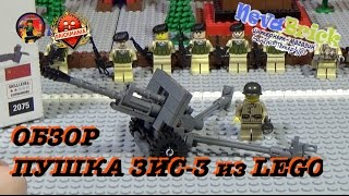 Lego Военная Академия #15 / Lego Military Academy #15 / Brickmania ЗИС-3  ZIS-3(, 2016-05-21T08:42:50.000Z)