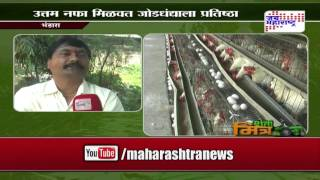 Sheti Mitra, poultry farming in bhandara - seg 2