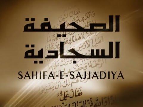 Sahifa e Sajjadiya Episode 1