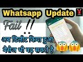 Whatsapp New Tricks 2017 | Read Delete for Everyone Massages