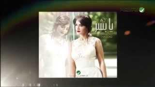 Diana Haddad  … Ya Bashar - Lyrics | ديانا حداد … يا بشر  - بالكلمات