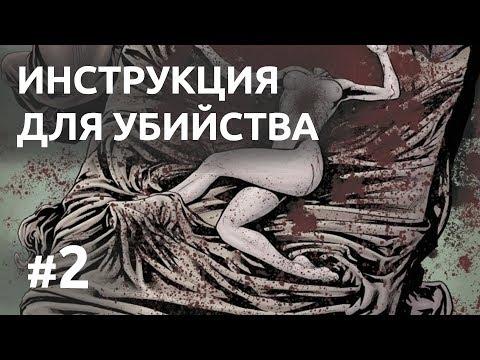 САМОЕ УЖАСНОЕ УБИЙСТВО ЛОС-АНДЖЕЛЕСА #2