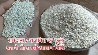 रामदाने (राजगिरा)के फूले घर पर तैयार करने का बहुत ही आसान तरीका /How to Puff Rajgira / Ramdana