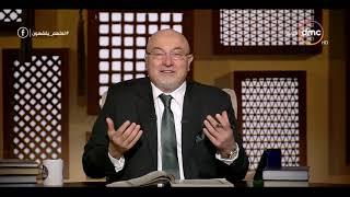 برنامج لعلهم يفقهون- حلقة السبت مع (الشيخ خالد الجندي)