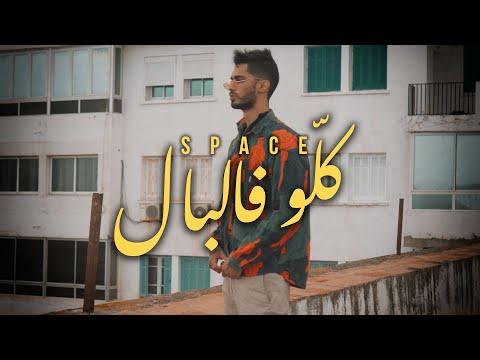 Space - Kolou Fel Bal | كلّو فالبال (Official Video)