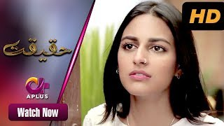Aitbar - Haqeeqat | Aplus Dramas | Anzela Abbasi, Huma Nawab, Javed Jamal | Pakistani Drama