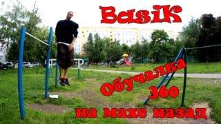 """BasiK - Обучалка по """"360 на махе назад"""" / back 360 regrab tutorial"""