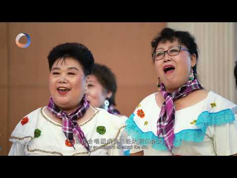 China.org.cn presents stories of a unique choir for Latin American music of Chinese seniors