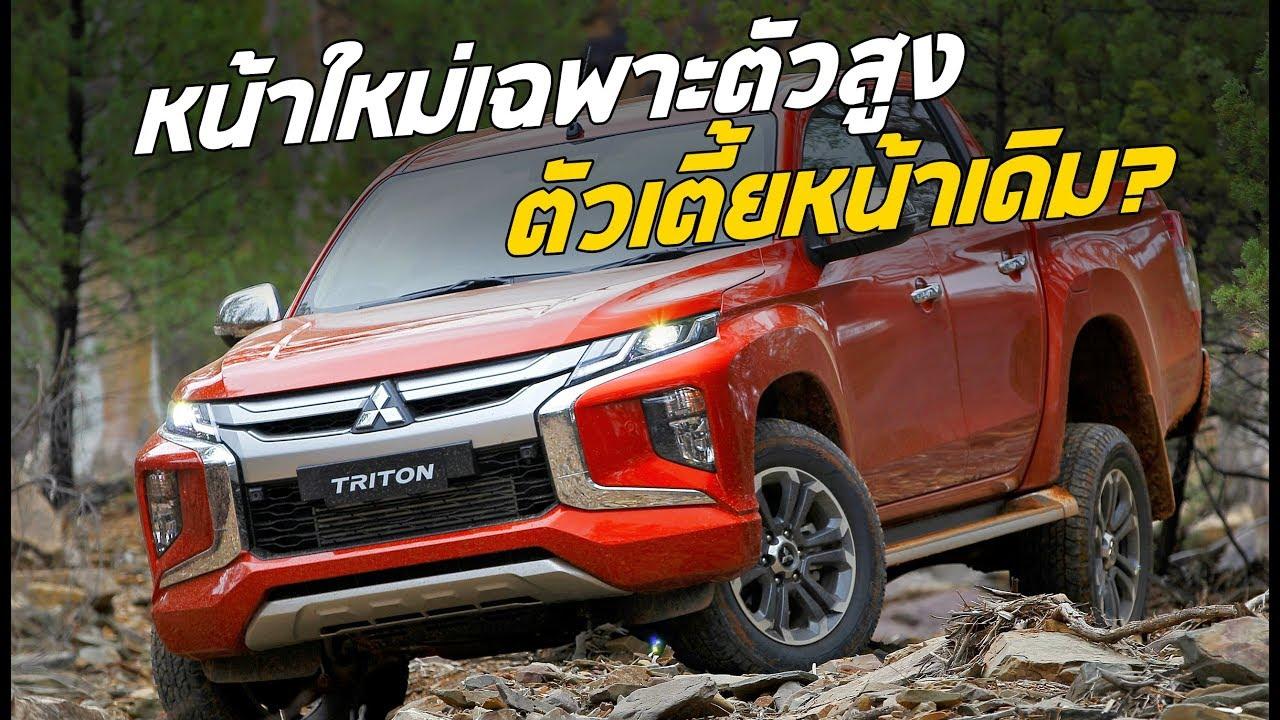 ราคาจริง 2019 Mitsubishi Triton หน้าใหม่เฉพาะรุ่นยกสูง ตัวเตี้ยยังหน้าเดิม! | MZ Crazy Cars