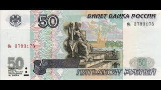 Реальная цена банкноты 50 рублей 1997 года. cмотреть видео онлайн бесплатно в высоком качестве - HDVIDEO