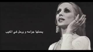 فيروز - شط اسكندرية -Shat Eskendereya - Fairouz -Lyrics Video