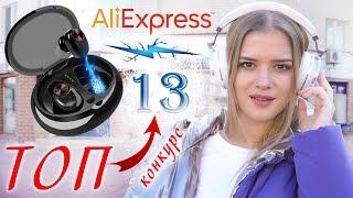 ТОП 13 КРАЩИХ НАВУШНИКІВ З АЛИЭКСПРЕСС з распаковок техніка | Bluetooth, дротові | NikiMoran