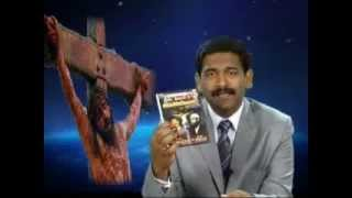 Pastor Joseph Edwards & Bro  Shafi UIRC Christian Muslim Telugu Debate. Was Christ crucified?