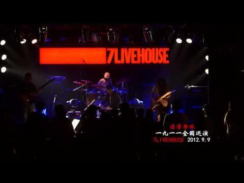 【Post Rock】 沼澤樂隊 Zhaoze 《1911》全國巡演 鄭州站 Zhengzhou Live