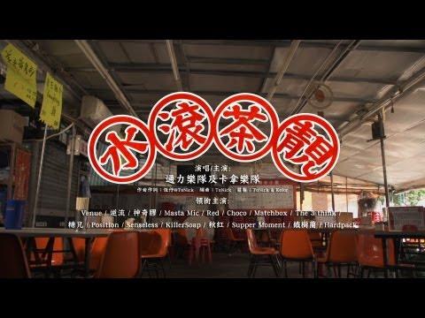 ToNick, Kolor - 水滾茶靚 Official MV