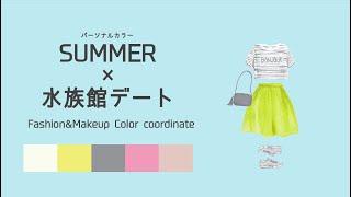 【パーソナルカラーSummer×水族館デート】ファッション&メイクのカラーコーデをご紹介!