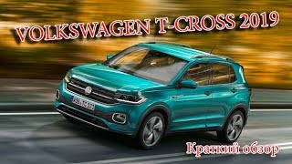 Авто Новости- Volkswagen T-Cross 2019 – Маленький Паркетник Фольксваген Т-Кросс