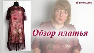 Платье из сетки с подкладкой. Обзор готового изделия