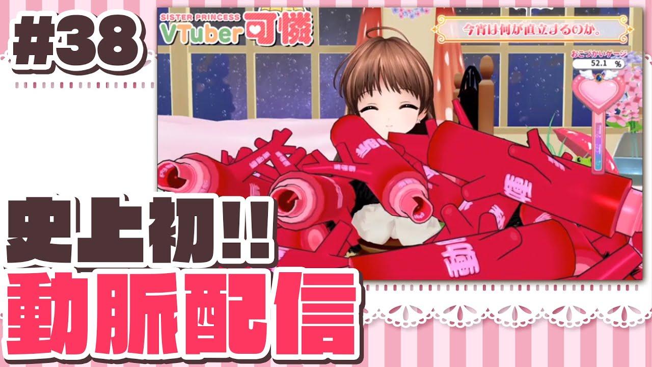 VTuber可憐の「シスター・プリンセス~お兄ちゃん♡大好き~」#38【アーカイブ映像】