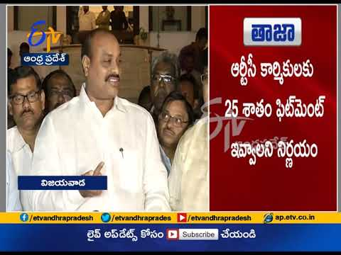 APSRTC Empolyees Withdraws Strike Notice | Minister Atchannaidu Speaks to Media