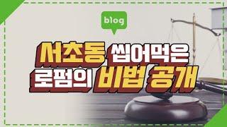 서초동 법무법인 로펌 블로그 마케팅으로 대박난곳, 블로…