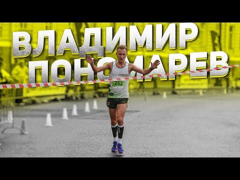 Владимир Пономарев: обладатель кубка Европы по кроссу