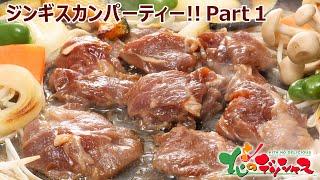 ジンギスカンパーティー Part 1(肉の山本・千歳ラム工房) - 北のデリシャス