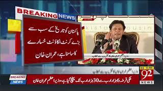Islamabad: Prime Minister Imran Khan inaugurates Naya Pakistan Housing Scheme 5 million homes