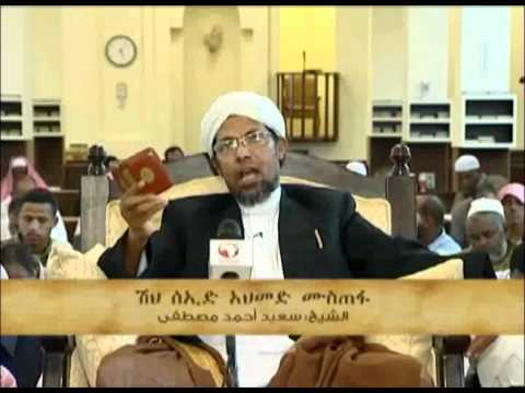 Africa TV - Tafsir Surat Al-Anbiya (6 -14) Amharic