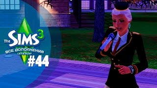 The Sims 3 Все дополнения: 44 серия