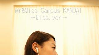 Mr&Miss Campus KANDAI 2014 公式PV(プロモーションビデオ)です。 関...