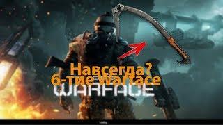 6 лет Warface: ЛЕДОКОЛ И АПС НАВСЕГДА!!!!!!!