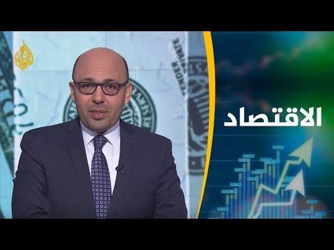 النشرة الاقتصادية الأولى 2019/4/24  - نشر قبل 7 ساعة