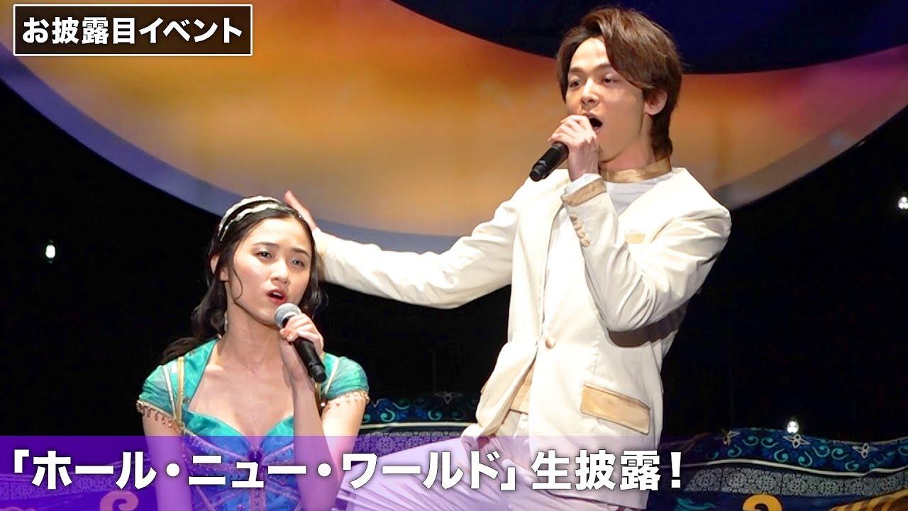 ホール ニュー ワールド 歌詞 日本 語