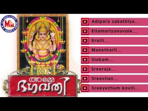 അമ്മേ ഭഗവതീ | AMME BHAGAVATHI | Hindu Devotional Songs Malayalam | Devi Songs