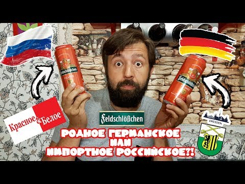 Фельдшлёсхен из Красное и Белое и из Дрездена