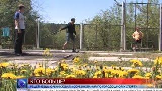 2016.06.06 Решетнёвцы организовали соревнования по городошному спорту