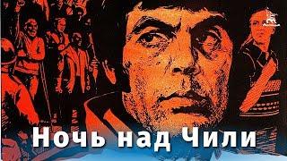 Ночь над Чили (драма, режиссёр Себастьян Аларкон, 1977 г.)