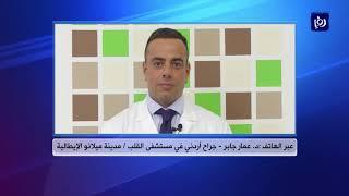 طبيب أردني في إيطاليا يتحدث لـ رؤيا 26/3/2020