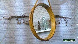 Фазенда. Зеркало вкожаной раме. 15.01.2017