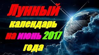 видео Лунный календарь на 2017 год