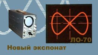 Осциллограф ЛО-70.