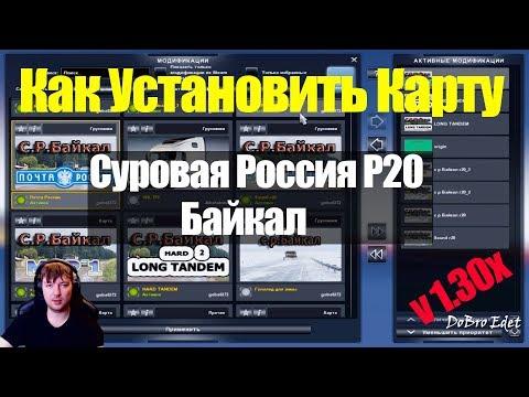 Как установить карту суровая россия для euro truck simulator 2