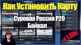 ETS2|Суровая Россия Р20|Как Установить Карту Суровая Россия R20|Установка карты Р20 БАЙКАЛ