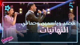 محمد واكضيض وياسمين أسامة يشاركان حماقي الغناء