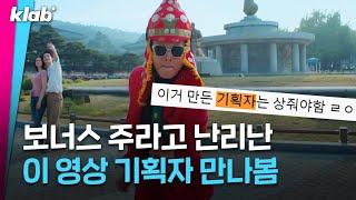 보너스 주라고 난리 난 한국 관광 홍보영상 기획자 만나…