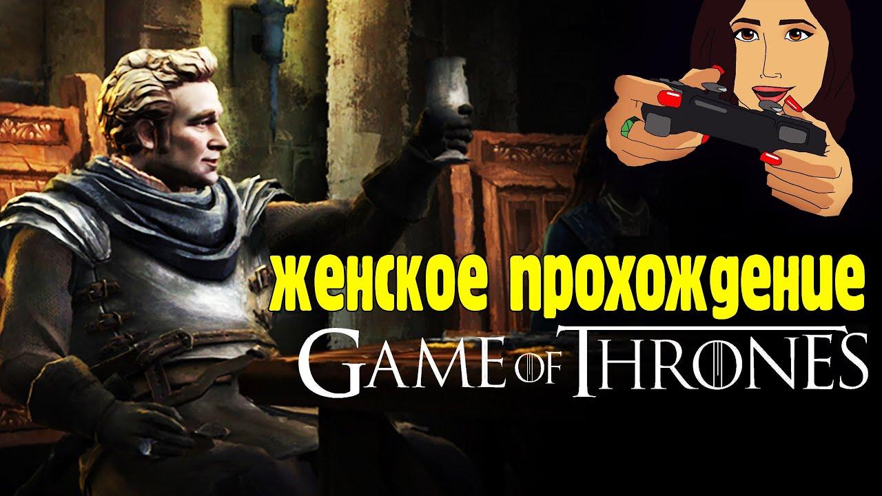 прохождение игры престолов 4 эпизод